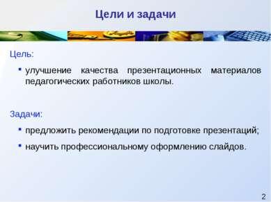 Цели и задачи Цель: улучшение качества презентационных материалов педагогичес...