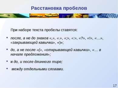 Расстановка пробелов При наборе текста пробелы ставятся: после, а не до знако...