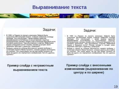 Выравнивание текста Пример слайда с неграмотным выравниванием текста Пример с...