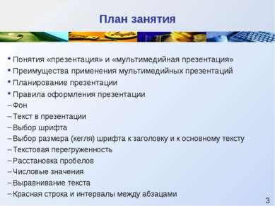 План занятия Понятия «презентация» и «мультимедийная презентация» Преимуществ...
