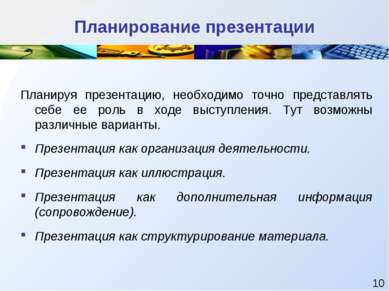 Планирование презентации Планируя презентацию, необходимо точно представлять ...