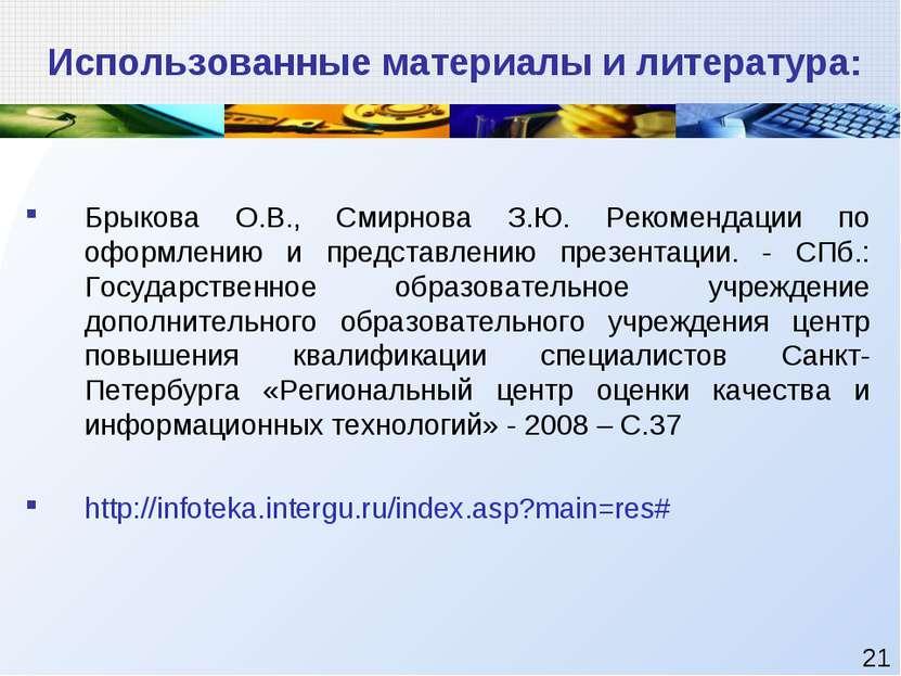 Использованные материалы и литература: Брыкова О.В., Смирнова З.Ю. Рекомендац...