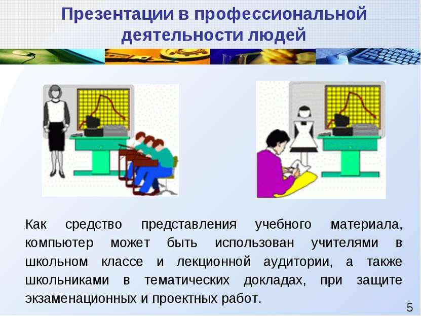Презентации в профессиональной деятельности людей Как средство представления ...