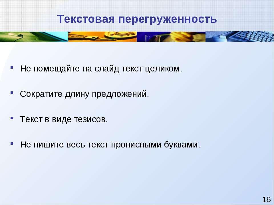 Текстовая перегруженность Не помещайте на слайд текст целиком. Сократите длин...