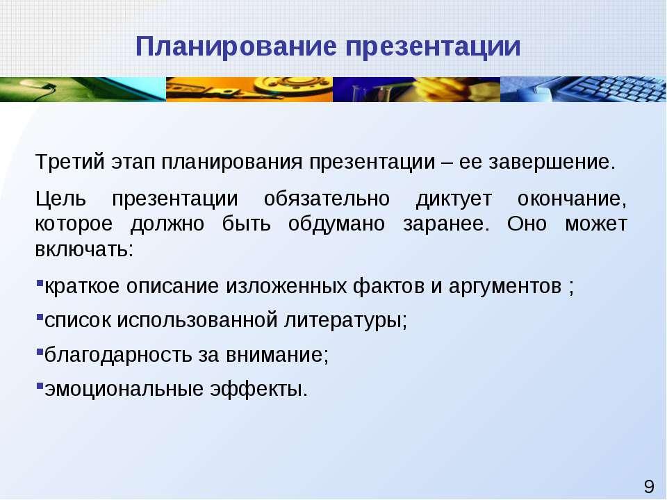 Планирование презентации Третий этап планирования презентации – ее завершение...