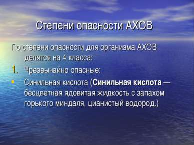 Степени опасности АХОВ По степени опасности для организма АХОВ делятся на 4 к...