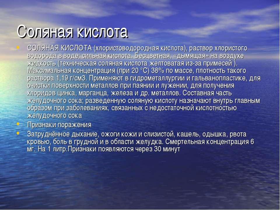 Соляная кислота СОЛЯНАЯ КИСЛОТА (хлористоводородная кислота), раствор хлорист...