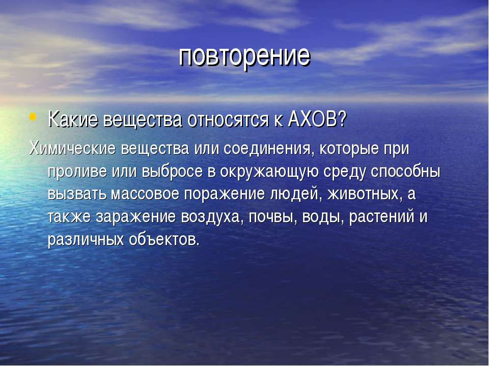 повторение Какие вещества относятся к АХОВ? Химические вещества или соединени...