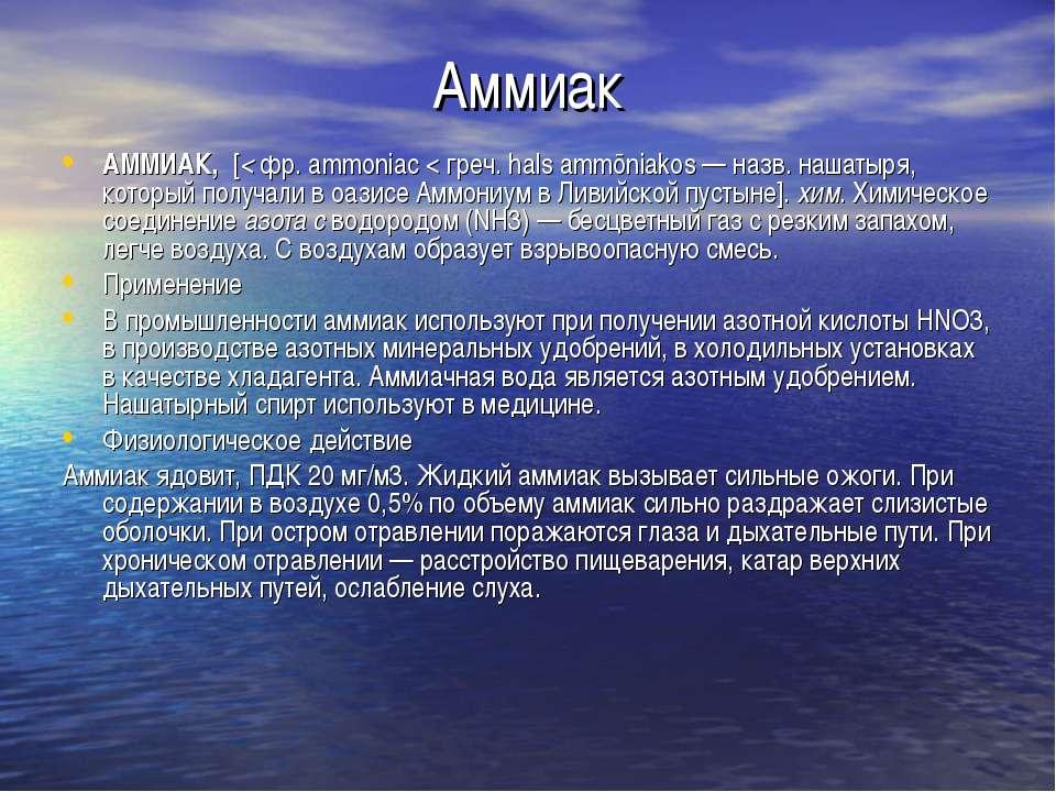 Аммиак АММИАК, [< фр. ammoniac < греч. hals ammōniakos — назв. нашатыря, кото...