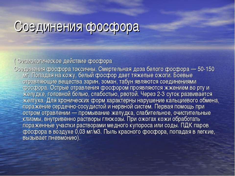 Соединения фосфора ( Физиологическое действие фосфора Соединения фосфора токс...