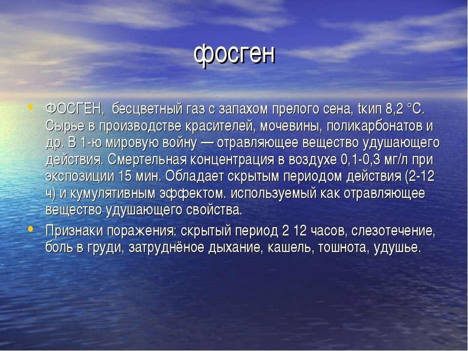 фосген ФОСГЕН, бесцветный газ с запахом прелого сена, tкип 8,2 °С. Сырье в пр...
