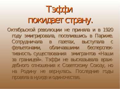 Тэффи покидает страну. Октябрьской революции не приняла и в 1920 году эмигрир...
