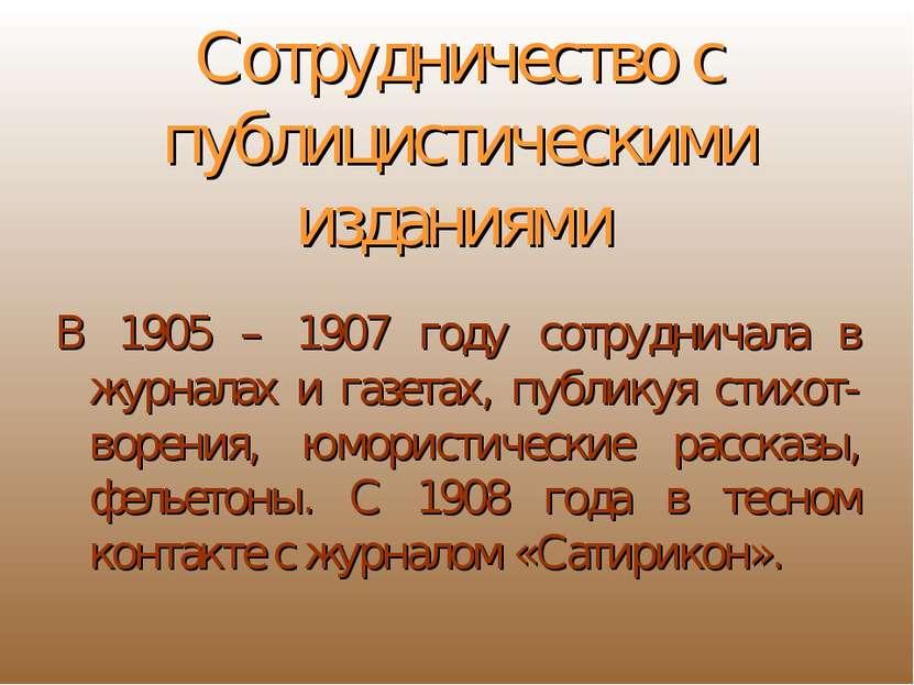 Сотрудничество с публицистическими изданиями В 1905 – 1907 году сотрудничала ...