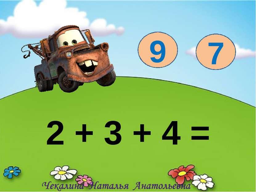 2 + 3 + 4 = 9 7