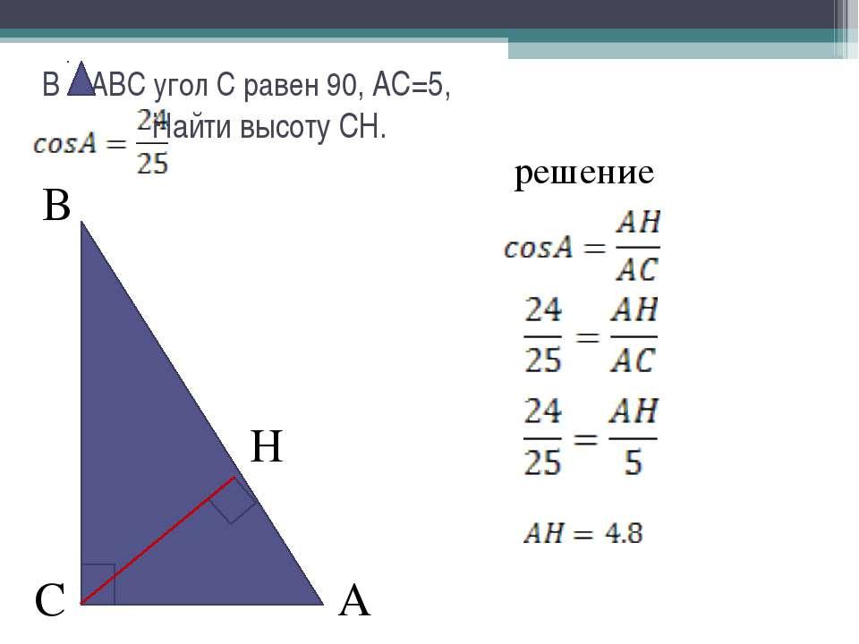 В А С В АВС угол С равен 90, АС=5, Найти высоту СН. решение H