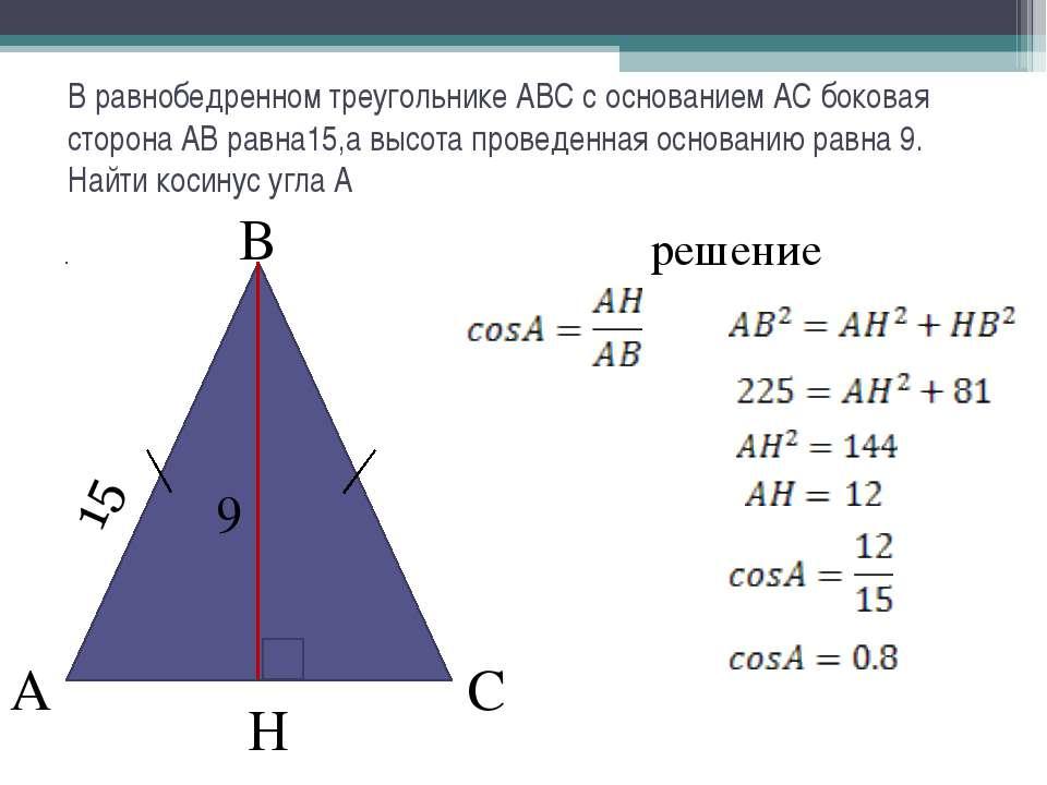 В равнобедренном треугольнике АВС с основанием АС боковая сторона АВ равна15,...