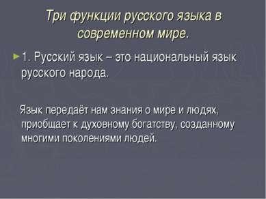 Три функции русского языка в современном мире. 1. Русский язык – это национал...