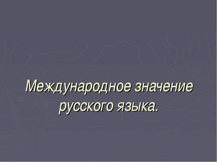 Международное значение русского языка.
