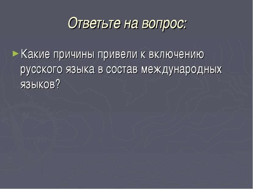 Ответьте на вопрос: Какие причины привели к включению русского языка в состав...