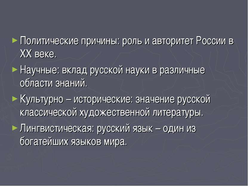 Политические причины: роль и авторитет России в XX веке. Научные: вклад русск...