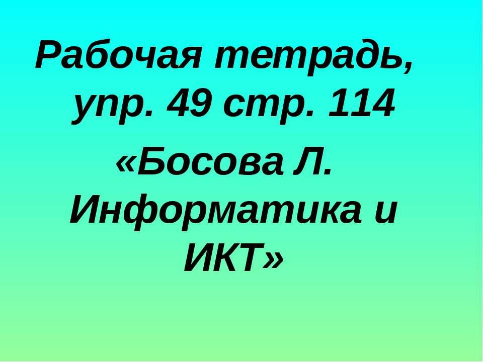 Рабочая тетрадь, упр. 49 стр. 114 «Босова Л. Информатика и ИКТ»