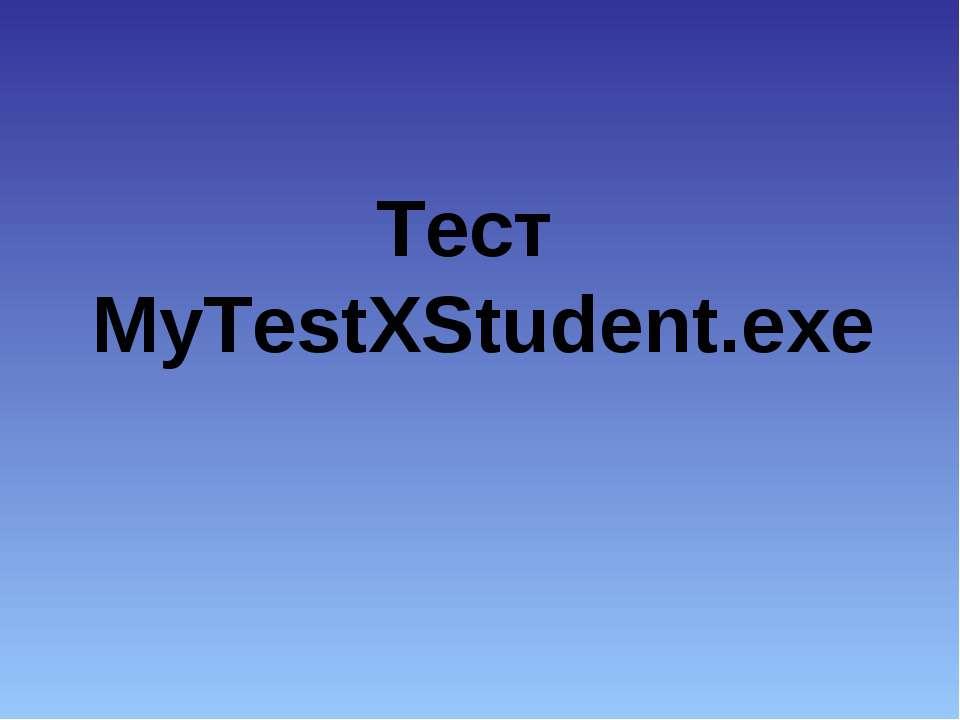 Тест MyTestXStudent.exe