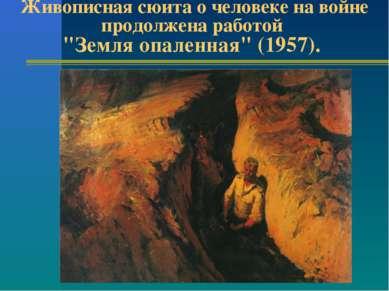"""Живописная сюита о человеке на войне продолжена работой """"Земля опаленная"""" (19..."""