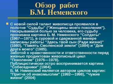 Обзор работ Б.М. Неменского С новой силой талант живописца проявился в полотн...