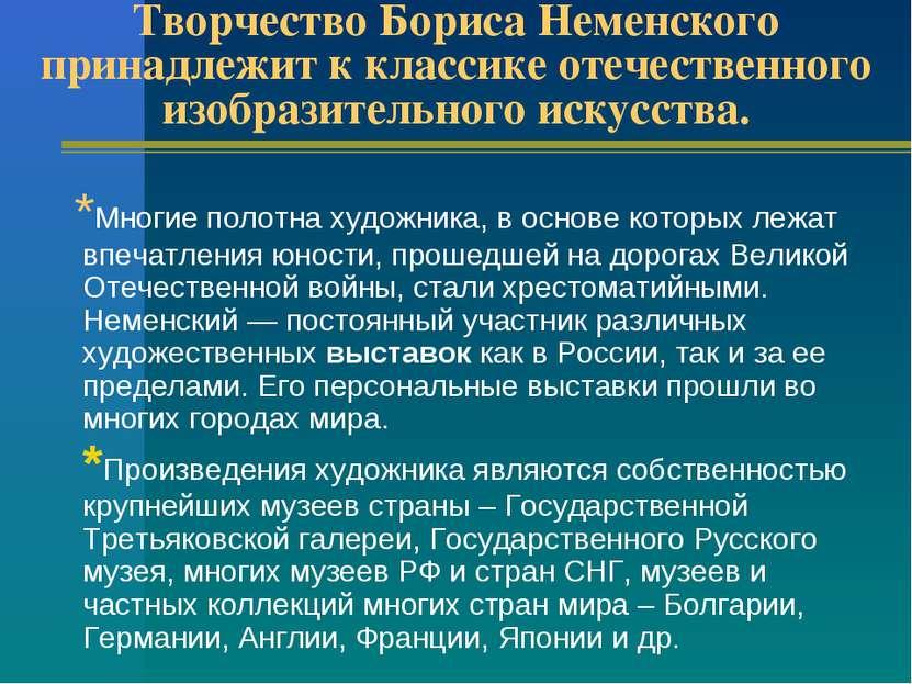 Творчество Бориса Неменского принадлежит к классике отечественного изобразите...