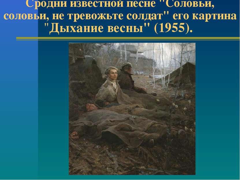 """Сродни известной песне """"Соловьи, соловьи, не тревожьте солдат"""" его картина """"Д..."""