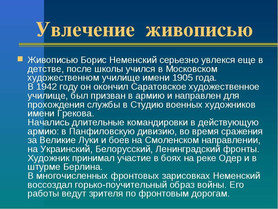 Увлечение живописью Живописью Борис Неменский серьезно увлекся еще в детстве,...
