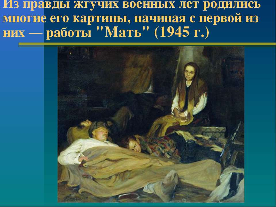 Из правды жгучих военных лет родились многие его картины, начиная с первой из...