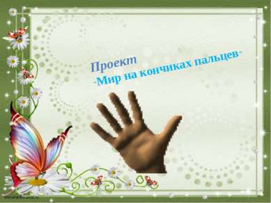 """Проект """"Мир на кончиках пальцев"""""""