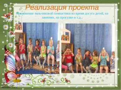 Реализация проекта Применение пальчиковой гимнастики во время досуга детей, н...