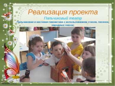 Реализация проекта Пальчиковый театр Пальчиковая и кистевая гимнастика с испо...