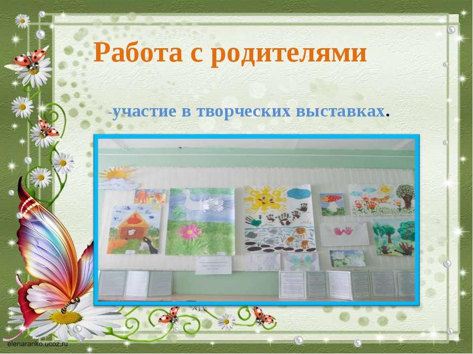 -участие в творческих выставках. Работа с родителями