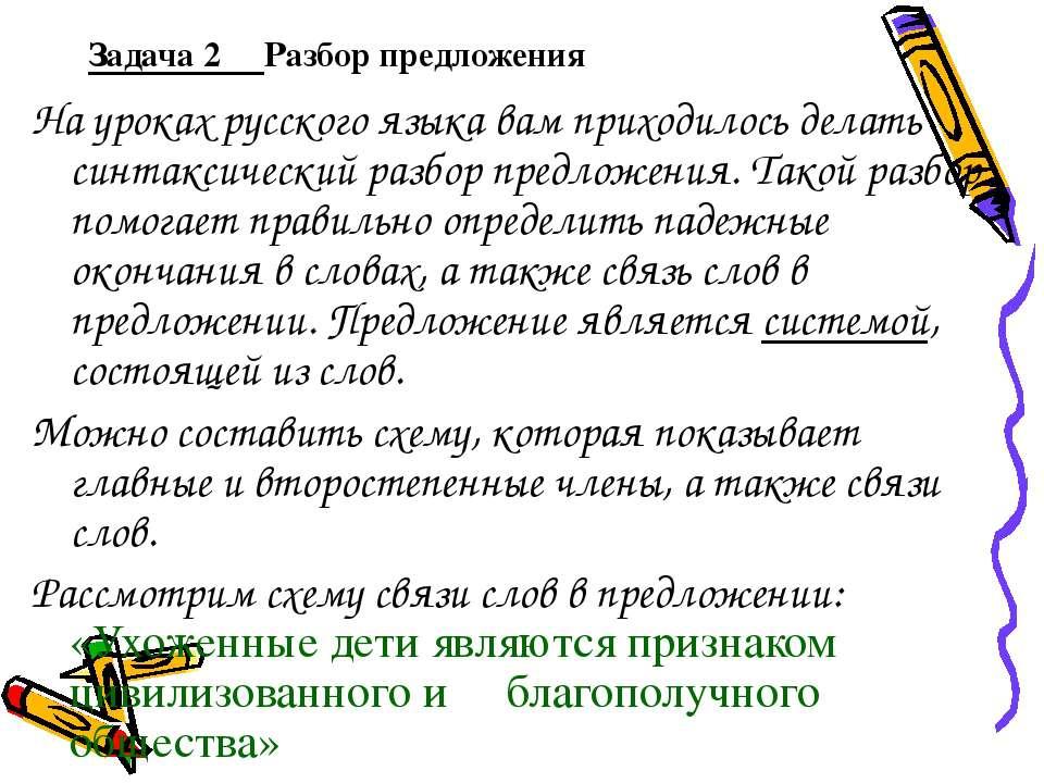 Задача 2 Разбор предложения На уроках русского языка вам приходилось делать с...
