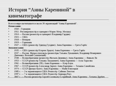 """История """"Анны Карениной"""" в кинематографе Всего в мире насчитывается около 30 ..."""