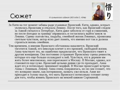 Сюжет Из румынского издания 1953 года О. Адлер За Кити на тот момент забавы р...