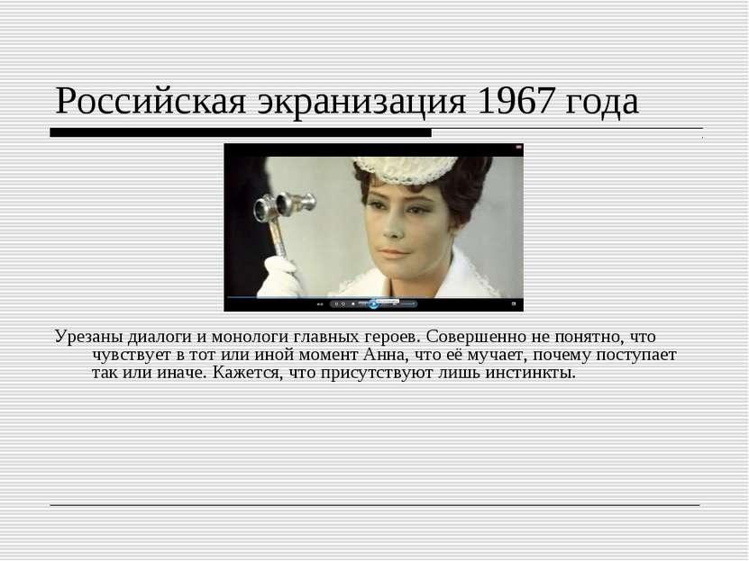 Российская экранизация 1967 года Урезаны диалоги имонологи главных героев. С...