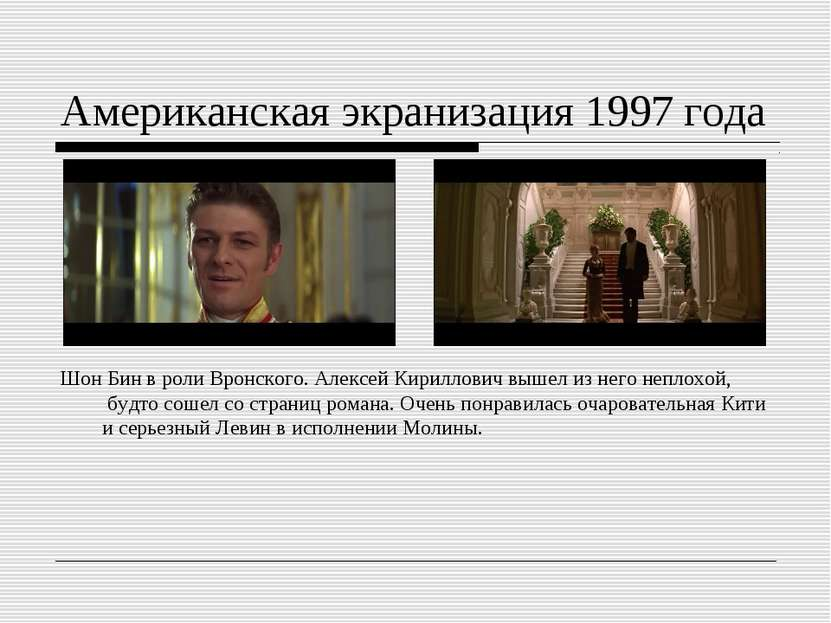 Американская экранизация 1997 года ШонБин вроли Вронского. Алексей Кириллов...