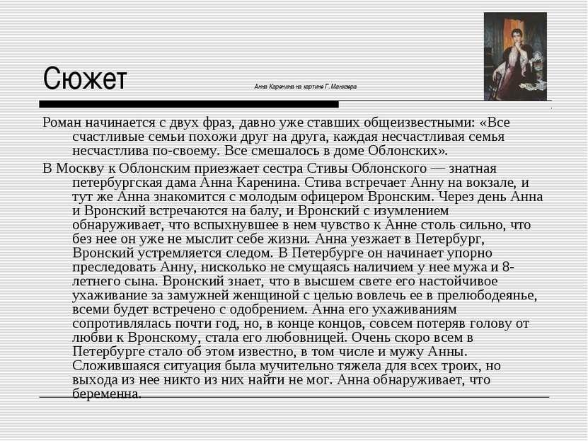 Сюжет Анна Каренина на картине Г. Манизера Роман начинается с двух фраз, давн...