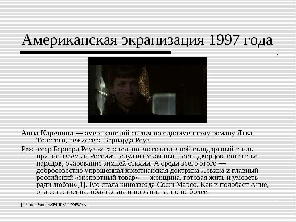Американская экранизация 1997 года Анна Каренина— американский фильм по одно...