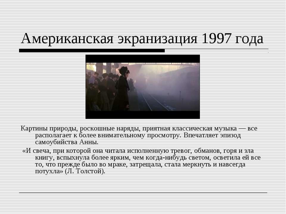 Американская экранизация 1997 года Картины природы, роскошные наряды, приятна...