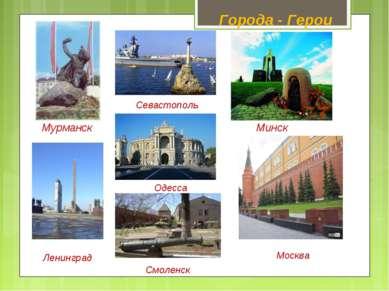 Города - Герои Мурманск Минск Севастополь Одесса Смоленск Ленинград Москва