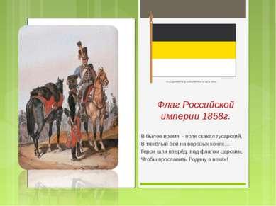 Флаг Российской империи 1858г. В былое время - полк скакал гусарский, В тяжёл...