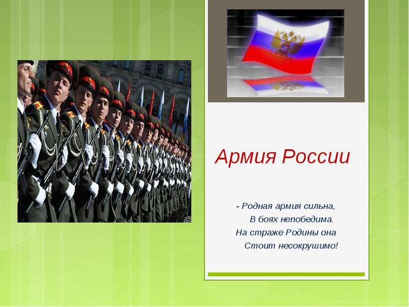 Армия России - Родная армия сильна, В боях непобедима. На страже Родины она С...
