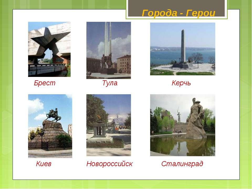 Города - Герои Брест Тула Керчь Киев Новороссийск Сталинград