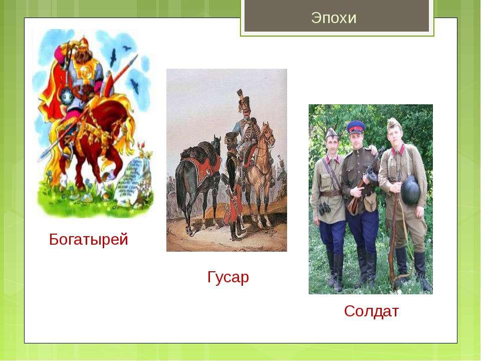 Эпохи Богатырей Гусар Солдат