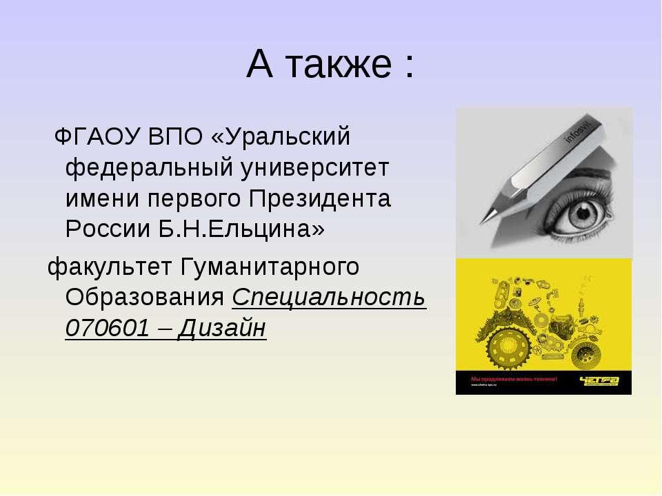 А также : ФГАОУ ВПО «Уральский федеральный университет имени первого Президен...